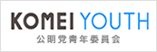 KOMEI YOUTH 公明党青年委員会