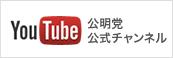 YouTube公明党公式チャンネル