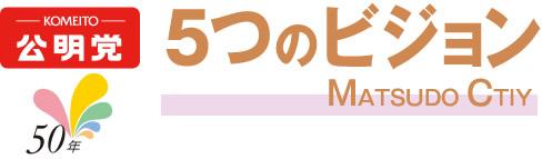 KOMEITO 公明党 50年/5つのビジョン MATSUDO CITY