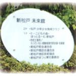 新松戸 未来館