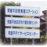 常盤平の福祉施設